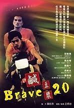 Xian doujiang