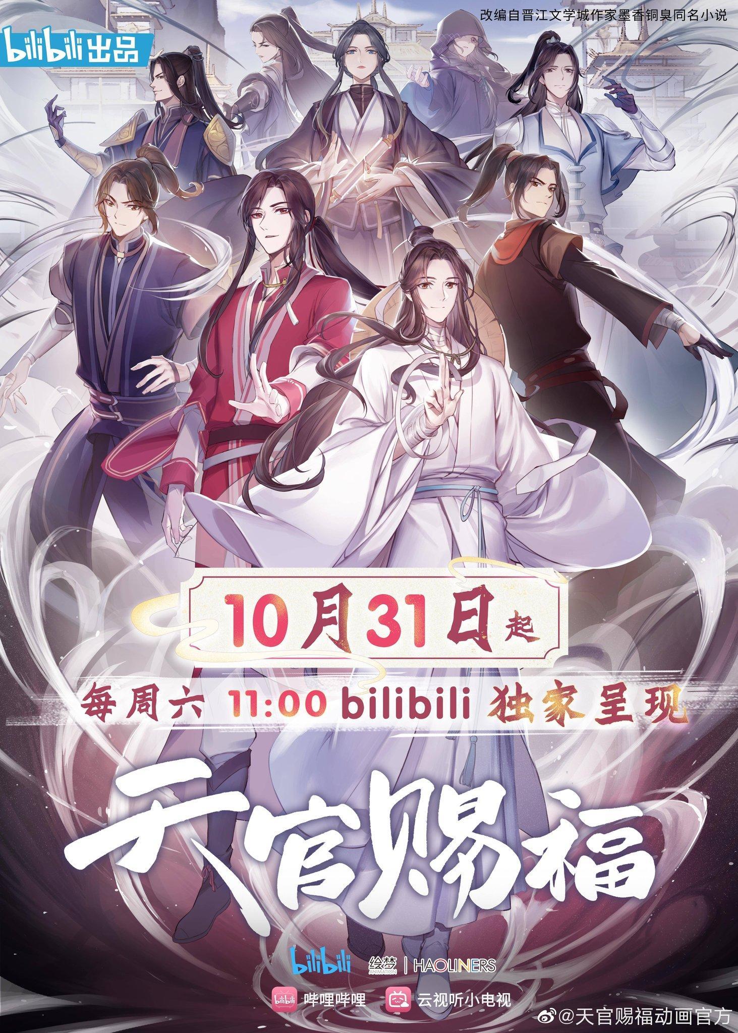 Tian Guan Ci Fu Online