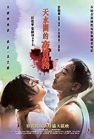 Tin shui wai dik ye yu mo (2009)