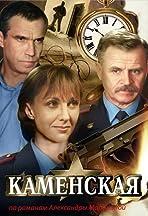 Kamenskaya: Stechenie obstoyatelstv