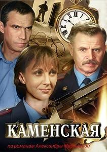 Kamenskaya: Stechenie obstoyatelstv Russia