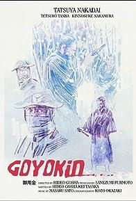 Primary photo for Goyokin