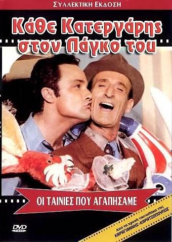 Giorgos Pantzas and Nikos Stavridis in Kathe katergaris ston pago tou (1969)