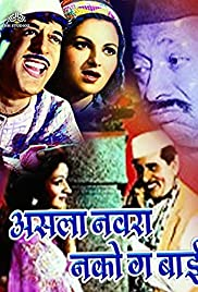 Asla Navra Nakoga Bai (1977) filme kostenlos