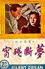 Meng duan can xiao (1949) Poster