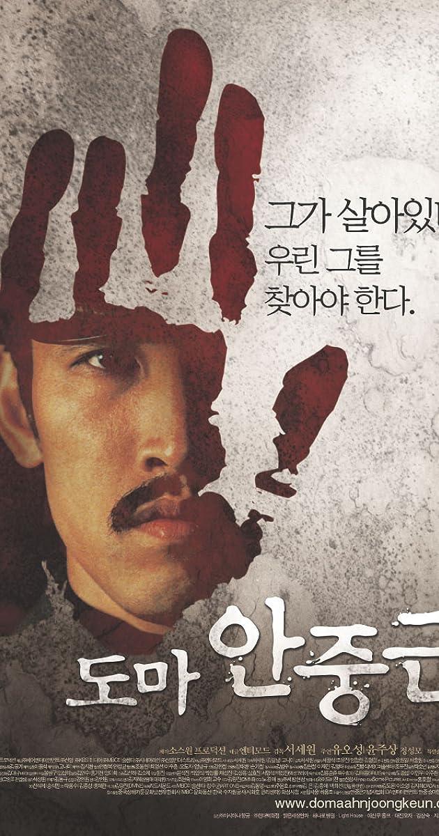 Image Doma Ahn Jung-geun