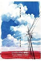 Shin Evangelion Gekijôban AVANT 1 (Bôtô 10 bun 40 byô 00 koma) 0706 Ban