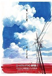 Evangelion the Movie AVANT 1: 0706 Version