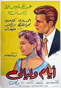 Hollywood full movie 2018 download Ayyam wa layali by Ezzel Dine Zulficar [1280x960]