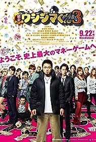 Yamikin Ushijima Kun Season3 (2016)