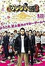Yamikin Ushijima Kun Season3
