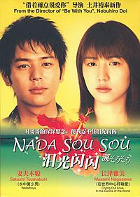 Nada Sou Sou – Tears for you (Nada sô sô) รักแรก รักเดียว รักเธอ