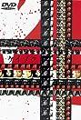 Keizoku (1999) Poster