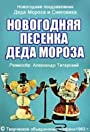 Novogodnyaya pesenka Deda Moroza