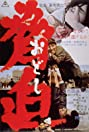 Odoshi (1966) Poster