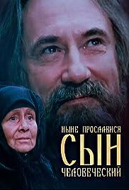 Nyne proslavisya syn chelovecheskiy Poster