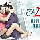 Prem Amar 2 (2019)