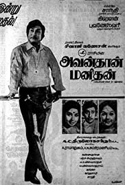 Avanthan Manithan Poster