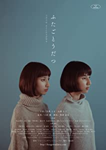 New hd movie trailers download Futago to Udatsu: Toukyou no ane by none [DVDRip]