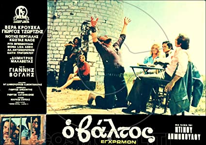 Website for downloadable movies O valtos Greece [BDRip]