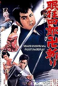 Nemuri Kyoshiro manji giri (1969)