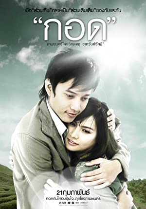 Handle Me with Care (2008) กอด