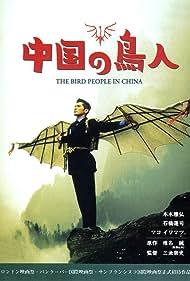Chûgoku no chôjin (1998)