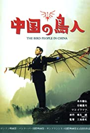 The Bird People in China Poster