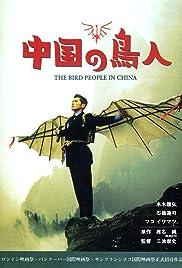 Chûgoku no chôjin Poster