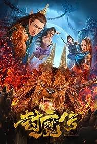 Ka-Yan Leung, Yu Hanbing, Zhu Jiaqi, Sammul Chan, Ying Chen, and Song Jin in Legend of the Demon Seal (2019)