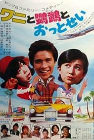 Wani to oum to ottosei (1977)