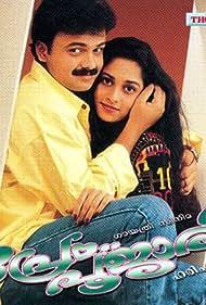 Kunchacko Boban and Shalini in Prem Poojari (1999)
