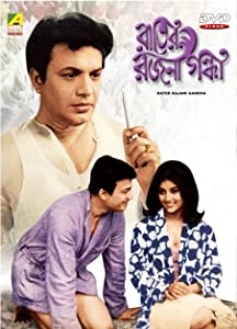 Movie downloads adult Rater Rajanigandha [640x640]