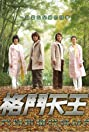 Mr. Fighting (2005) Poster