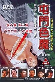 Portrait of a Serial Rapist Poster