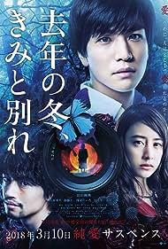 Kyonen no fuyu, kimi to wakare (2018)