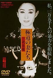 Yakuza Ladies 3 Poster