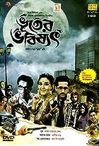 Bhooter Bhabishyat