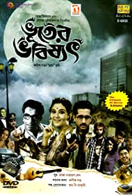 Bhooter Bhabishyat (2012) Poster - Movie Forum, Cast, Reviews