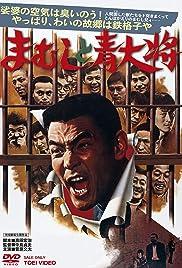 Mamushi to aodaishô Poster