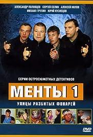 Ulitsy razbitykh fonarey Poster - TV Show Forum, Cast, Reviews