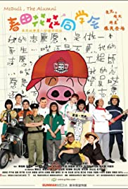 McDull, the Alumni Poster