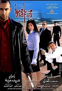 Primary photo for Mafia
