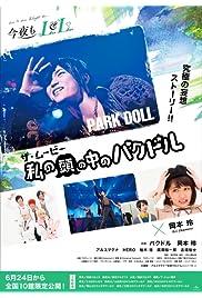 Watashi no atama no naka no Park Doll