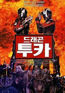 Watch freemovies link Dragon Tuka South Korea [WEB-DL]