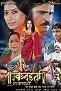 Vighnaharta Mahaganpati (2016) Poster
