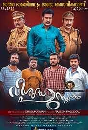 Vishudha Pusthakam (2020) HDRip Malayalam Movie Watch Online Free