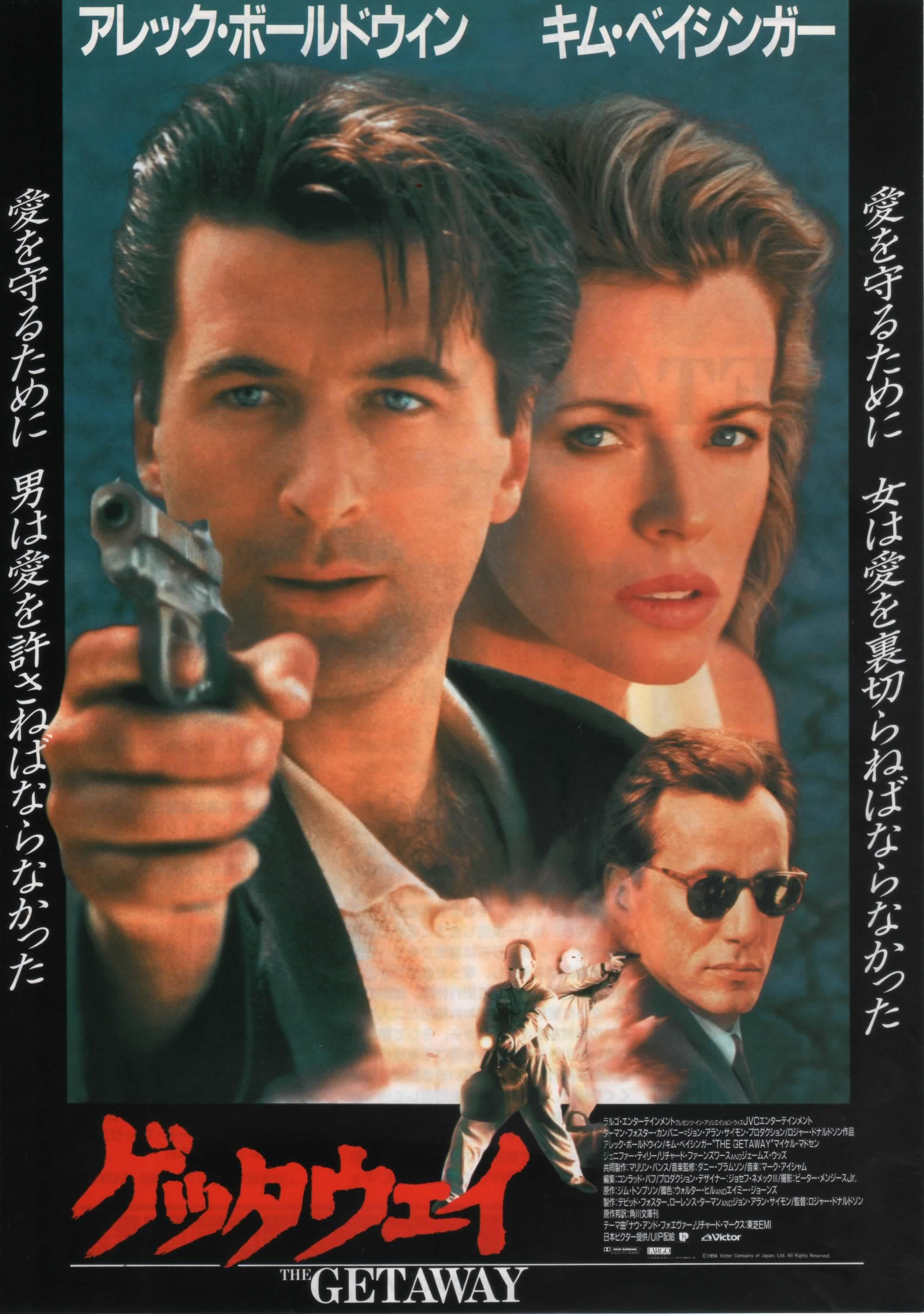 APENS GUET 1994 FILM TÉLÉCHARGER