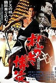 Fudatsuki bakuto Poster