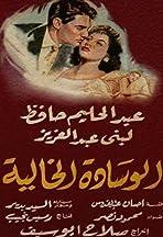 El wessada el khalia